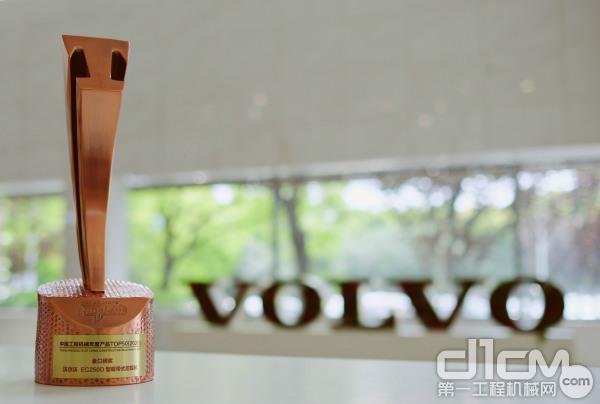 沃尔沃EC250D履带式挖掘机荣获中国工程机械年度产品TOP50金口碑奖