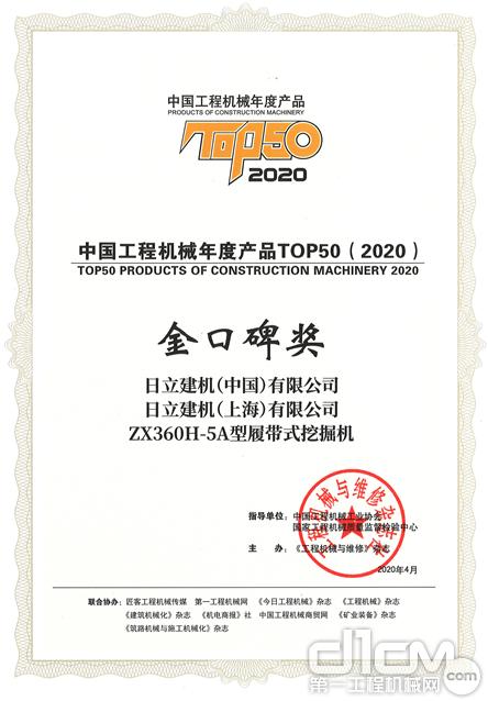 口碑见证实力 日立建机ZX360H-5A获评年度TOP50金口碑奖