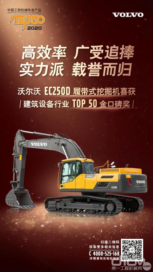 沃尔沃EC250D荣获中国工程机械年度产品TOP50金口碑奖