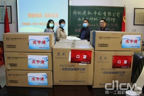 捐赠防疫物资,神钢建机(中国)助力学校开学复课