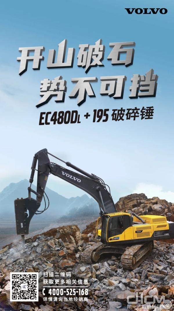 """沃尔沃EC480DL+195破碎锤:高效节能的""""矿山大力神"""""""