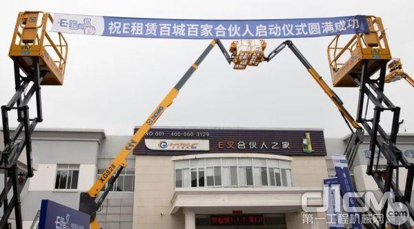 E租赁百城百家合伙人启动仪式暨徐工XG系列产品体验日隆重举行