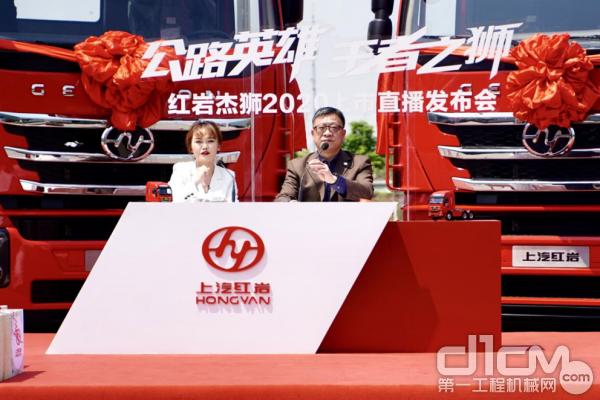 4月27日,红岩杰狮2020牵引车上市直播发布会