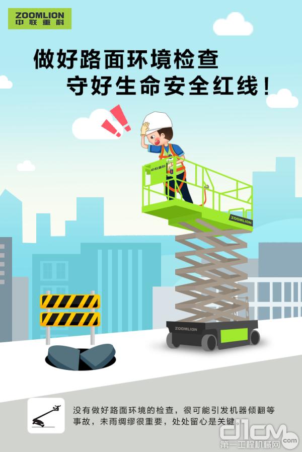【中联重科高机安全月主题分享】路面环境检查很重要!!!