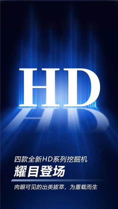 柳工挖掘机HD系列新品发布会,今日